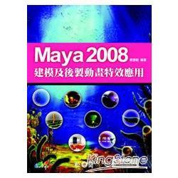 Maya 2008建模及後製動畫特效應用