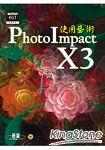 PhotoImpact X3使用藝術(附光碟)