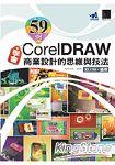 59例學會CorelDRAW商業設計的思維與技法