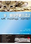 一步一腳印學網頁設計--入門、FrontPage