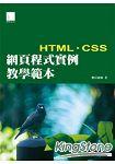 網頁程式實例教學範本-HTML+CSS