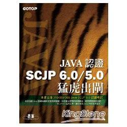 Java認證SCJP 6.0/5.0:猛虎出閘(附原始程式碼及範例檔)