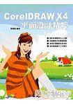 CorelDRAW X4平面設計精粹