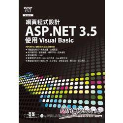 網頁程式設計ASP.NET 3.5:使用Visual Basic(附光碟)