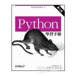 Python學習手冊 第三版