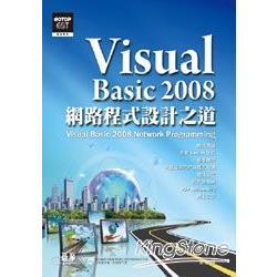 Visual Basic 2008網路程式設計之道(附光碟)