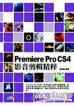 Premiere Pro CS4影音剪輯精粹