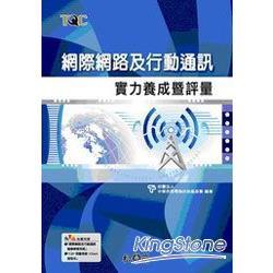 網際網路及行動通訊實力養成暨評量 (附光碟)