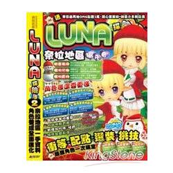 LUNA探險隊NO.02