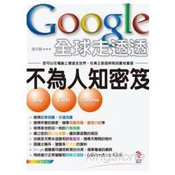 Google 全球走透透-不為人知密笈