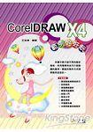CorelDRAW X4範例好好玩