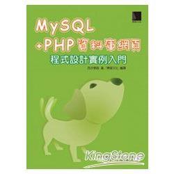 MySQL+PHP 資料庫網頁程式設計實例入門