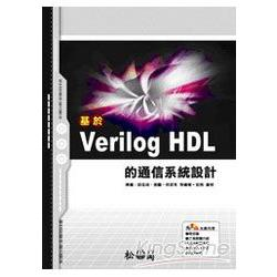 基於Verilog HDL的通信系統設計