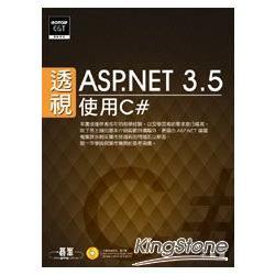 透視ASP.NET 3.5:使用C#(附光碟)