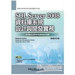 SQL Sever2008資料庫系統設計與開發實務