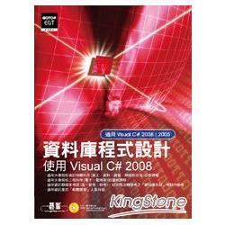 資料庫程式設計:使用Visual C# 2008(附光碟)