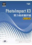 PhotoImpact X3實力養成暨評量解題秘笈