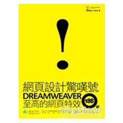網頁設計驚嘆號:Dreamweaver至高的網頁
