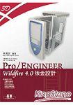 Pro/ENGINEER Wildfire 4.0板金設計(附完整範例檔及教學影片光碟)