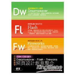 快快樂樂學Dreamweaver‧Flash‧Fireworks網頁設計創意整合(附完整範例檔光碟)
