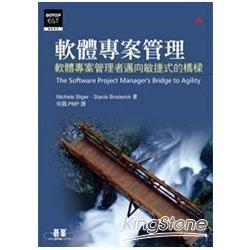 軟體專案管理:軟體專案管理者邁向敏捷式的橋樑