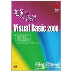 VisualBasic 2008完美的演繹(