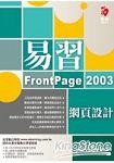 易習FrontPage 2003網頁設計(附
