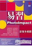 易習PhotoImpact影像多媒體(附範例