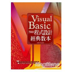 Visual Basic 2008程式設計經典教本