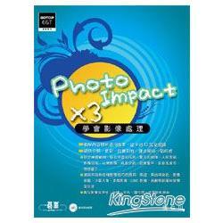 學會影像處理PhotoImpact X3(附光碟)