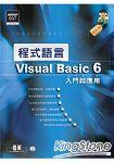 Visual Basic 6.0程式語言入門與應用(附光碟)