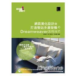 網頁美化設計與打造整站多層架構的Dreamw