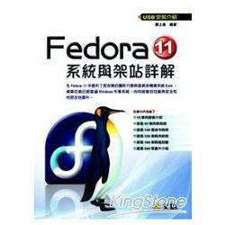 Linux Fedora 11系統與架站詳解