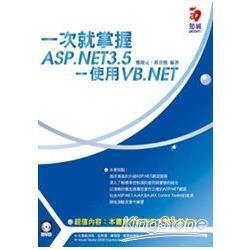 一次就掌握ASP.NET3.5-使用VB.N