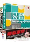 電腦軍師:易習 FrontPage 2003
