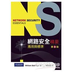 網路安全精要(第三版)