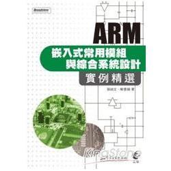 ARM嵌入式常用模組與綜合系統設計實例精選(