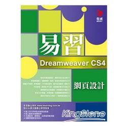 易習Dreamweaver CS4網頁設計(