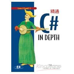 精通C# (C# in Depth)