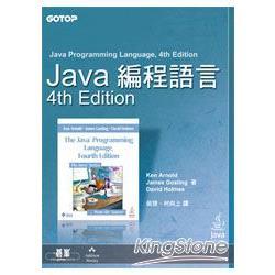 Java編程語言 (4th Edition)