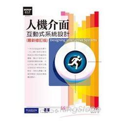 人機介面:互動式系統設計(最新修訂版)(附光碟)