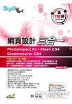 輕鬆學網頁設計三合一~PhotoImpact