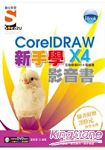 iBook新手學CorelDRAW X4影音書(附DVD)