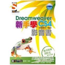 iBook新手學Dreamweaver CS