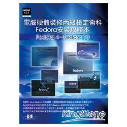 電腦硬體裝修丙級檢定術科Fedora安裝攻略本:Fedora 4~Fedora 10