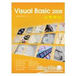 Visual Basic 2008從零開始