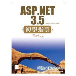 ASP.NET 3.5初學指引-使用Visual Basic 2008