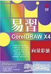 易習CorelDRAW X4向量彩繪(附VC