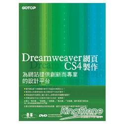 Dreamweaver CS4網頁製作:為網站提供創新而專業的設計平台(附完整範例檔光碟)