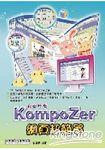 自由軟體 KompoZer 網頁超簡單